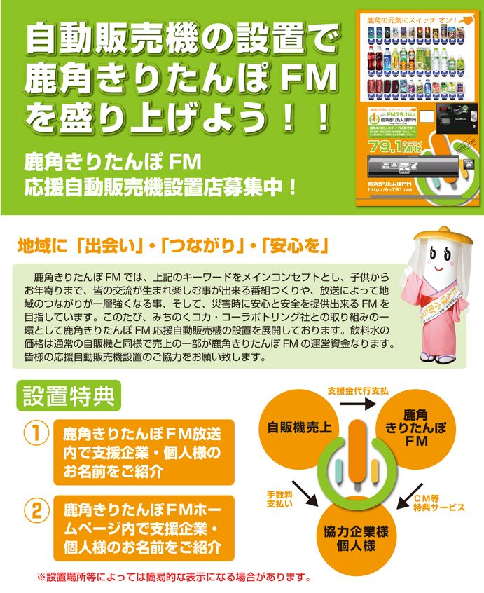 自動販売機の設置で鹿角きりたんぽ」FMを盛り上げよう!