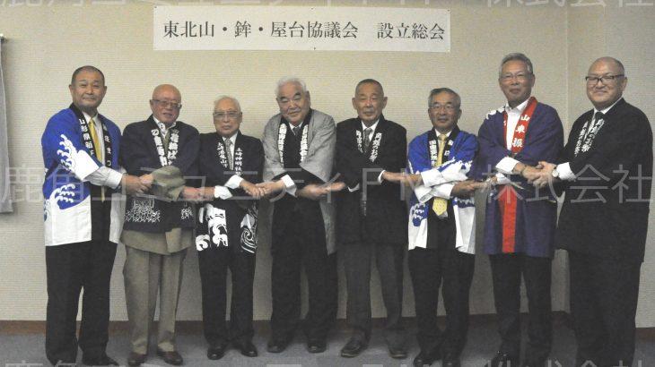 ユネスコ5団体で連携組織 東北山・鉾・屋台協議会