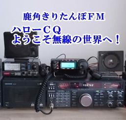 ハローCQ ようこそ無線の世界へ!
