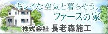 株式会社長老森施工ホームページ