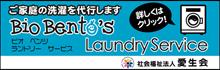 秋田初 洗濯代行サービス BioBento's laundry service