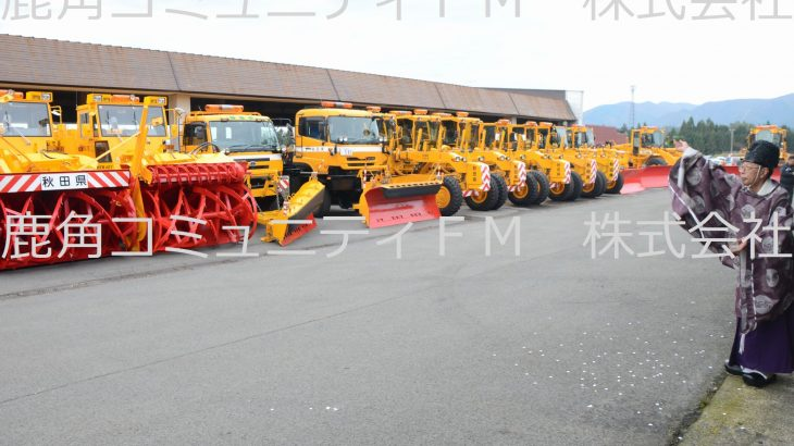 国道、県道の除雪で安全祈願 鹿角地域