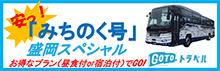 高速バス「みちのく号」で行く盛岡スペシャル1日間/2日間