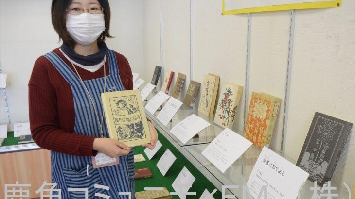 日本文学の初版の復刻版を展示 鹿角市の図書館