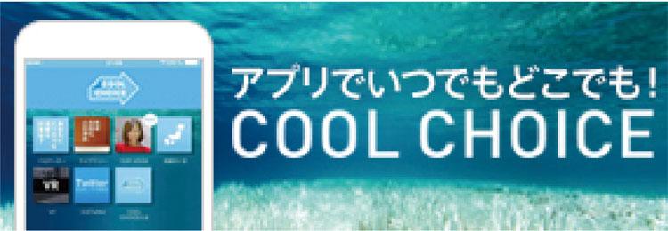 COOL CHOICE APP