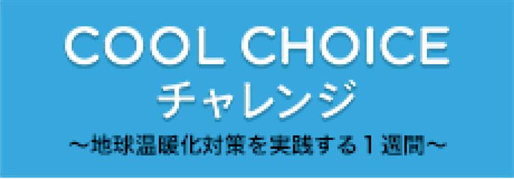 COOL CHOICE チャレンジ
