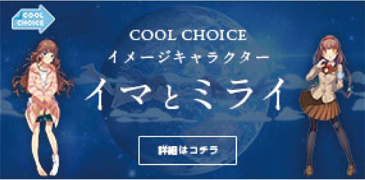 COOL CHOICE イメージキャラクター イマとミライ