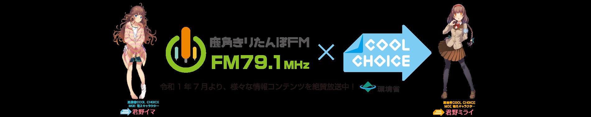 鹿角きりたんぽFM×COOL CHOICE特設ページ