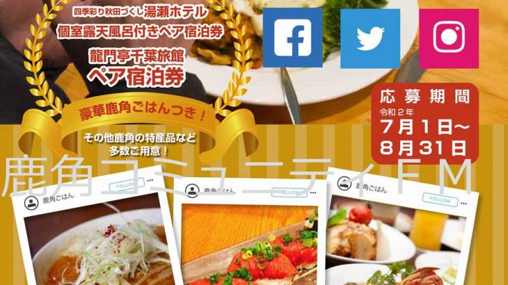 SNSで飲食店を応援 鹿角の青年組織