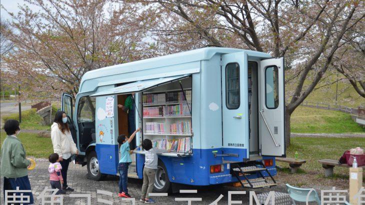 郊外の公園で移動図書館車を楽しむ 鹿角市