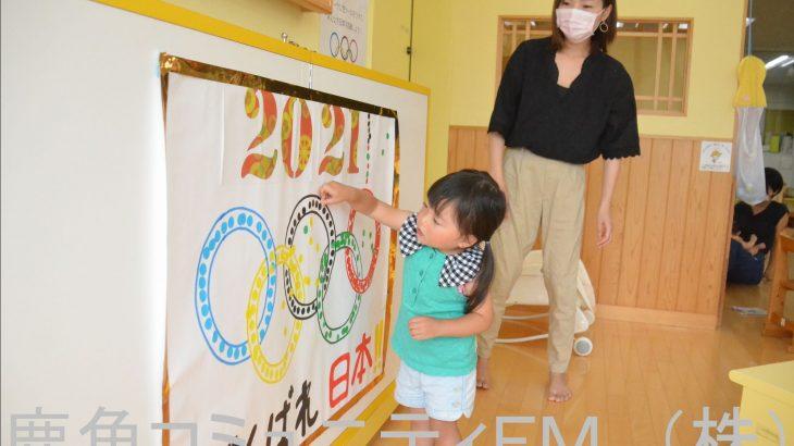 オリンピック開幕、鹿角でも 子育て支援施設
