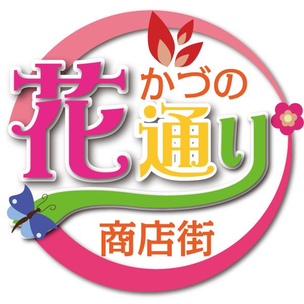 かづの花通り商店街 スタンプラリー が始まります!!