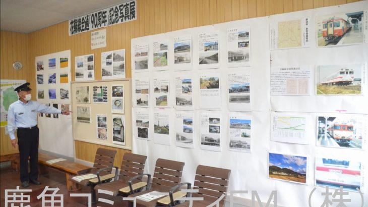 全線開通90周年で写真展 鹿角花輪駅